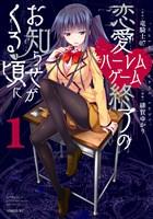 『恋愛ハーレムゲーム終了のお知らせがくる頃に(1)』の電子書籍