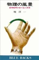 『物理の風景 数理物理学者の見た世界』の電子書籍