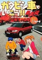ガタピシ車でいこう!! 暴走編(3)