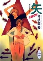 矢-ARROW- 硝子の街にて(11)