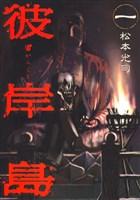 『彼岸島(1)』の電子書籍