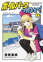 【期間限定 試し読み増量版】ボールパークでつかまえて!(1)
