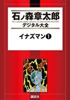 『イナズマン(1)』の電子書籍