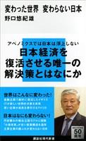 『変わった世界 変わらない日本』の電子書籍