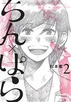 ちん×ぱら(2)