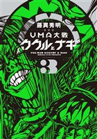 新装版 UMA大戦 ククルとナギ(3)