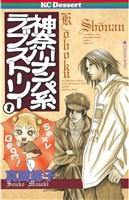 『神奈川ナンパ系ラブストーリー(1)』の電子書籍
