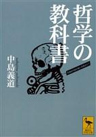 『哲学の教科書』の電子書籍