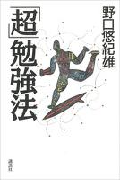 『「超」勉強法』の電子書籍