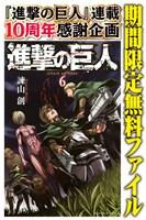 進撃の巨人(6)【期間限定無料ファイル】