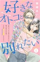 『好きなオトコと別れたい[comic tint]分冊版(1)』の電子書籍