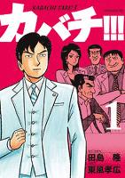 『カバチ!!! -カバチタレ!3-(1)』の電子書籍