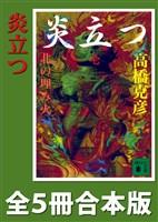 『炎立つ 全5冊合本版』の電子書籍