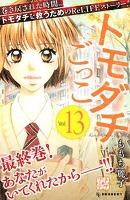 トモダチごっこ(13)(プチデザ)