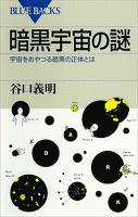 『暗黒宇宙の謎 宇宙をあやつる暗黒の正体とは』の電子書籍