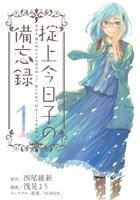 『掟上今日子の備忘録(1)』の電子書籍