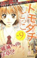 トモダチごっこ(9)(プチデザ)