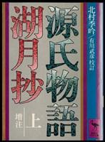 源氏物語湖月抄(上)増注