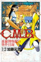 C.M.B.森羅博物館の事件目録(12)