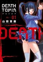 [無料版]DEATHTOPIA(1)