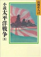『小説 太平洋戦争(8)』の電子書籍