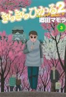 きらきらひかる2(3)