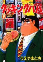 クッキングパパ(62)