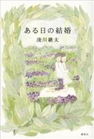 『ある日の結婚』の電子書籍