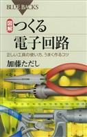 図解 つくる電子回路 : 正しい工具の使い方、うまく作るコツ