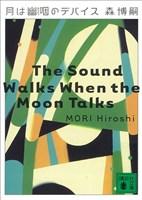 月は幽咽のデバイス The sound Walks When the Moon Talks