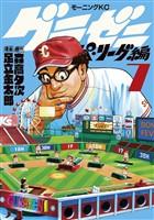 グラゼニ~パ・リーグ編~(7)