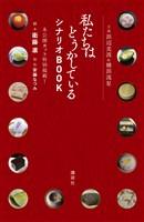 『主演浜辺美波&横浜流星 私たちはどうかしている シナリオBOOK 未公開カット特別掲載!』の電子書籍