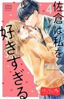佐倉は私を好きすぎる ベツフレプチ(4)