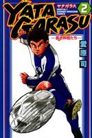 YATAGARASU(2)