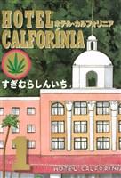 HOTEL CALFORINIA(1)