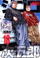 ジゴロ次五郎(16)