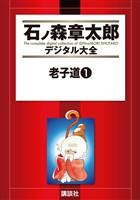 老子道(1)