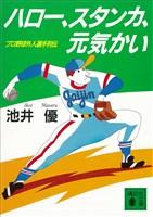 ハロー、スタンカ、元気かい プロ野球外人選手列伝