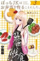 ぼっちJKはお弁当を作ることにした。 分冊版(3)