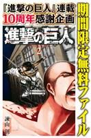 進撃の巨人(2)【期間限定無料ファイル】