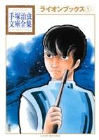 ライオンブックス 手塚治虫文庫全集(1)