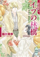 イブの林檎 ~マルム マルム エスト~ 欧州妖異譚(13)