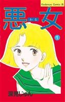 『悪女(わる)(1)』の電子書籍
