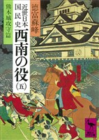 近世日本国民史 西南の役(五) 熊本城攻守篇