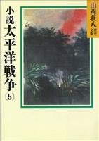 『小説 太平洋戦争(5)』の電子書籍