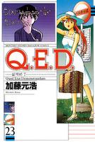 Q.E.D.―証明終了―(23)