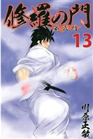 修羅の門 第弐門(13)