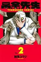 吊金先生(2)