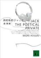 『詩的私的ジャック JACK THE POETICAL PRIVATE』の電子書籍
