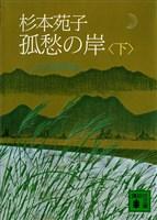 『孤愁の岸(下)』の電子書籍